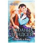 Книга Джоанна Линдсей Любовь и ветер