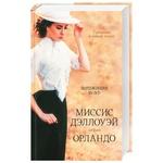 Книга Вірджинія Вулф Місіс Делловей Орландо