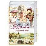 Книга Олександр Дюма Намисто королеви