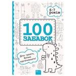 Книга 100 забав 6-7 лет