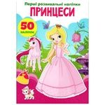 Книга Первые развивающие наклейки Принцессы