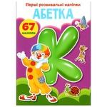 First Developmental Stickers Alphabet Book