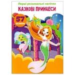 Книга Перші розвивальні наліпки Казкові принцеси