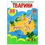 Книга Перші розвивальні наліпки Тваринки