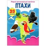 Книга Перші розвивальні наліпки Птахи