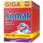 Таблетки для посудомийної машини Somat All in one 100шт + 100шт