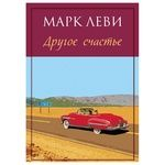 Mark Levi Another Happiness Book