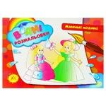 Книга Водні розмальовки Маленькі модниці