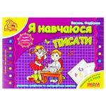 Книга Мамина школа (4 - 6 років). Я навчаюся писати