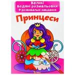 Книга Большие водные раскраски + развивающие задачи Принцессы