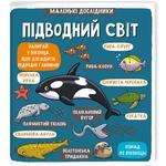 Knigolav Little Explorers Underwater World Book