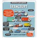 Книга Р. Мартин  Маленькие исследователи Транспорт