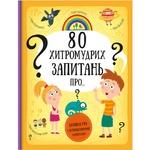 P. Ganachkova, T. Makovskaya 80 Intricate Questions Book