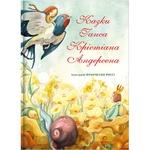Hans Christian Andersen Fairy Tales Book