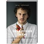 Книга Є. Клопотенко Зваблення їжею 70 рецептів, які захочеться готувати