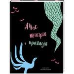 Книга Ф. Магрин Атлас Монстров и Привидений