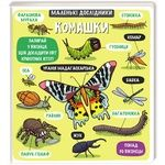 Book Little Researchers. Insects