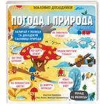 A. Druzhininskaya, A. Korovkina, L. Larina Weather and Nature Book