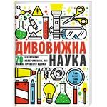 Книга Р. Бітті Дивовижна наука
