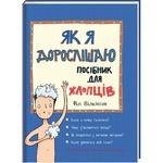 Книга Ф. Уилкинсон Как я взрослею. Пособие для парней