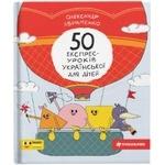 Книга А. Авраменко 50 экспресс-уроков украинского для детей