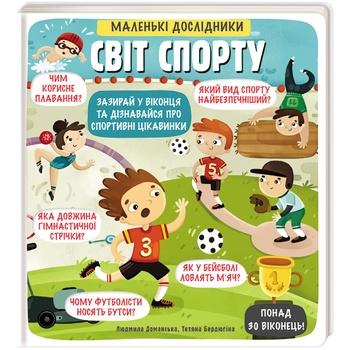 Книга Л. Доманская Маленькие исследователи Мир спорта