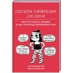 Книга К. де Вітте Посібник з виживання для дівчат