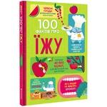Книга С. Бер, Р. Фірт, Р. Голл, Э. Джеймс, Д. Мартін 100 фактов про еду