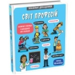 Книга Маленькие исследователи: Мир профессий