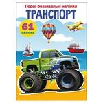 Книга Первые развивающие наклейки Транспорт