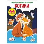 Книга Перші розвивальні наліпки Котики