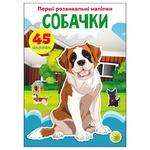 Книга Первые развивающие наклейки Собачки