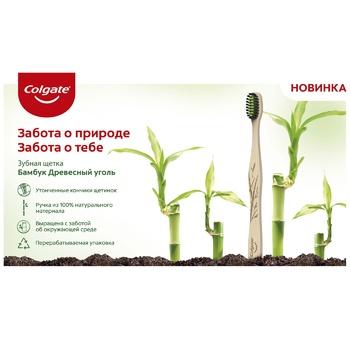 Зубная щетка Colgate Бамбук Древесный Уголь черная мягкая - купить, цены на Метро - фото 4