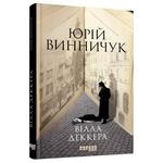 Yuri Vynnychuk Villa Deckera Book