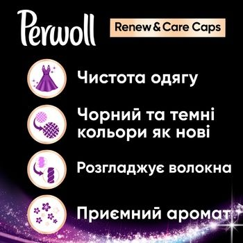 Perwoll Detergent in Capsules for Dark Linens 10x14,5g - buy, prices for CityMarket - photo 3