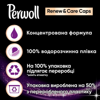 Средство Perwoll для стирки для темных вещей 10х14.5г - купить, цены на Ашан - фото 5