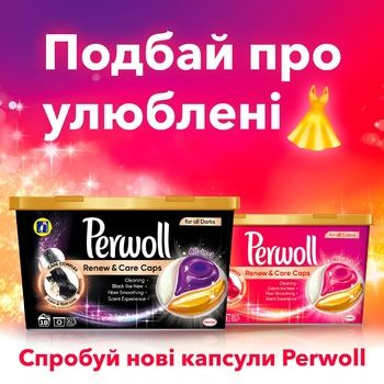 Средство Perwoll для стирки для темных вещей 10х14.5г - купить, цены на Ашан - фото 4
