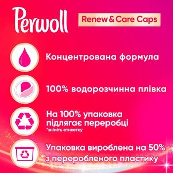 Средство Perwoll для стирки для цветных вещей 10х14.5г - купить, цены на Метро - фото 3