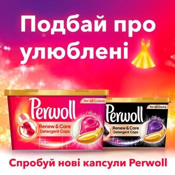 Средство Perwoll для стирки для цветных вещей 10х14.5г - купить, цены на Метро - фото 2