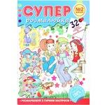 Apelsin Super Coloring Book 32 pages