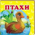Книга Птахи (укр)