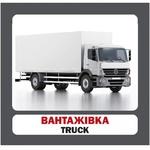 Sova Transport Set of Cards