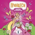 Книга Магічна розмальовка. Принцеси