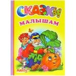 Fairy Tales for Kids Book in Russian in assortment