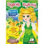 Книга Одень куклу №3 (укр)