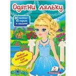 Книга Одень куклу №5 (укр)