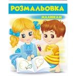 Книга Розмальовка малюкам блакитна