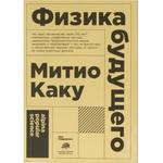 Книга Митио Каку Фізика майбутнього