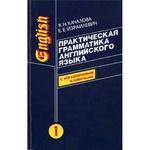 Книга Практическая грамматика английского языка