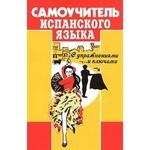Книга Самовчитель Іспанської мови О.Перлин
